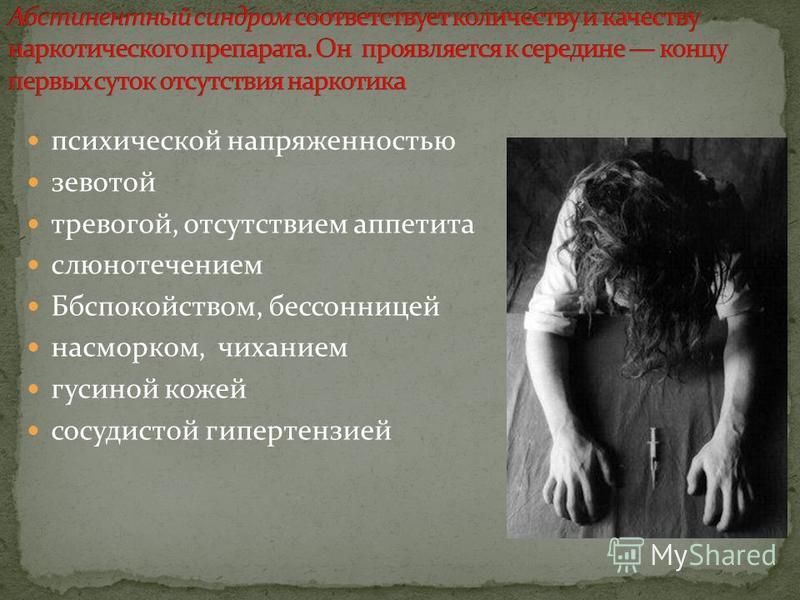психической напряженностью зевотой тревогой, отсутствием аппетита слюнотечением Ббспокойством, бессонницей насморком, чиханием гусиной кожей сосудистой гипертензией