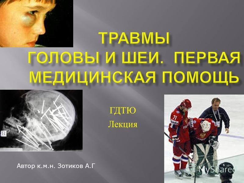 ГДТЮ Лекция Автор к.м.н. Зотиков А.Г