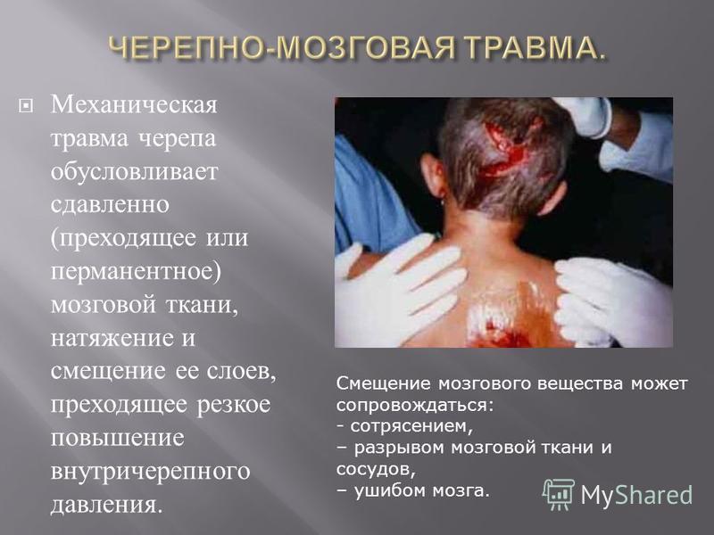 Механическая травма черепа обусловливает сдавленно ( преходящее или перманентное ) мозговой ткани, натяжение и смещение ее слоев, преходящее резкое повышение внутричерепного давления. Смещение мозгового вещества может сопровождаться: - сотрясением, –