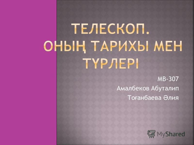 МВ-307 Амалбеков Абуталип То ғ анбаева Ә лия