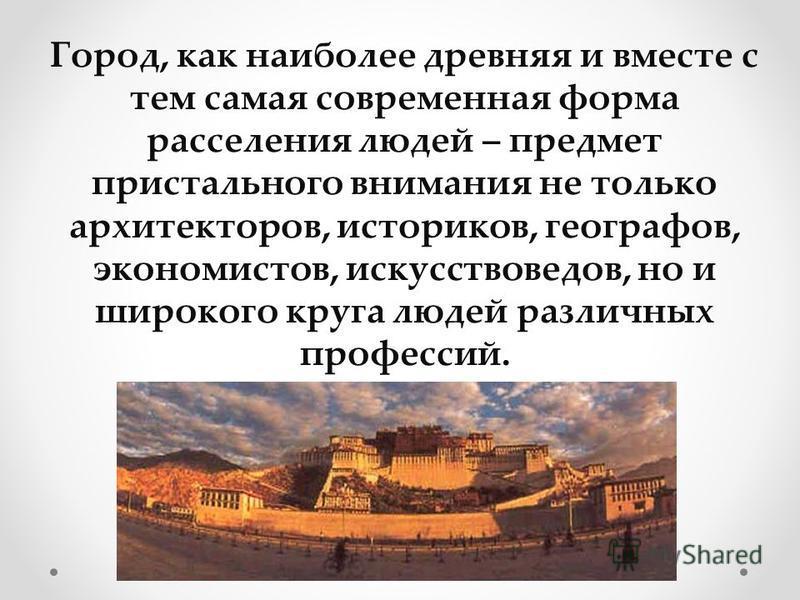 Город, как наиболее древняя и вместе с тем самая современная форма расселения людей – предмет пристального внимания не только архитекторов, историков, географов, экономистов, искусствоведов, но и широкого круга людей различных профессий.