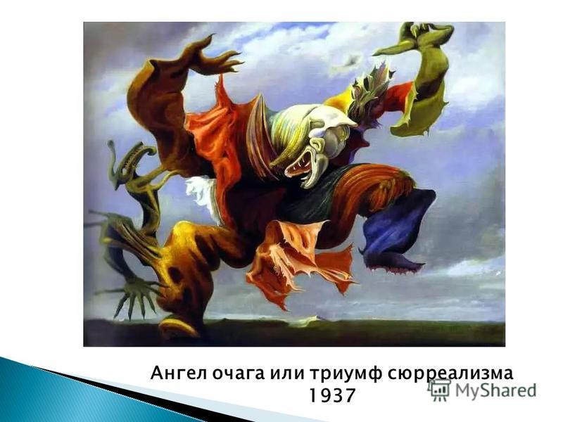 Ангел очага или триумф сюрреализма 1937