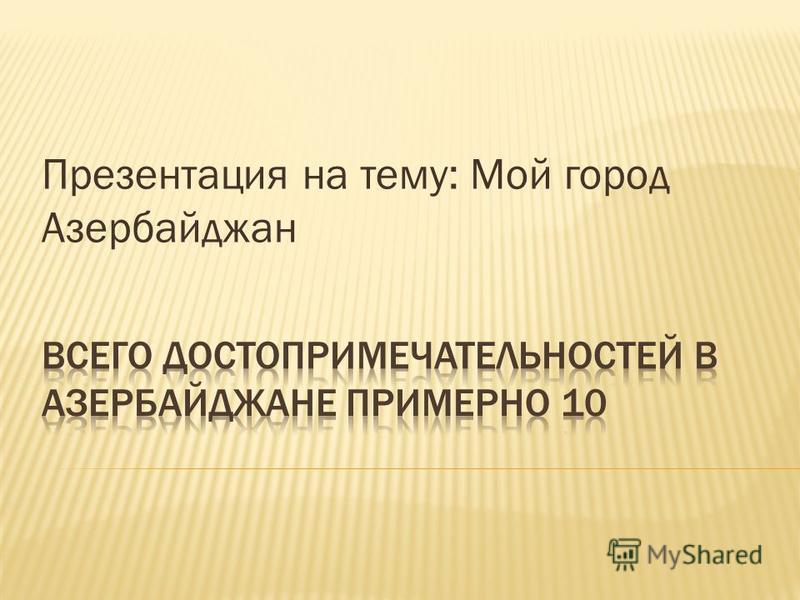 Презентация на тему: Мой город Азербайджан