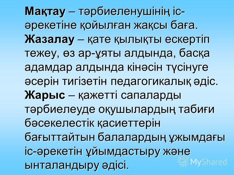 Ынталандыру әдістері Мақтау Жазалау Жарыс