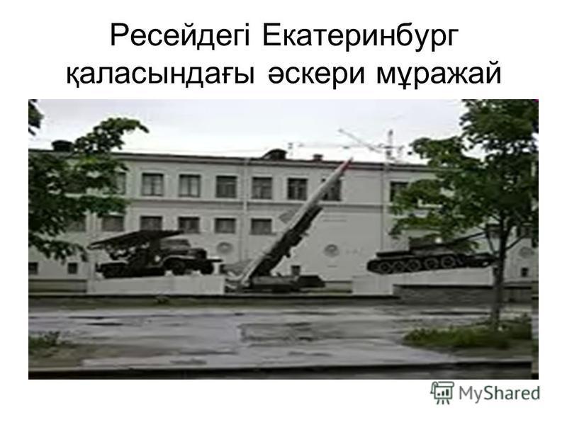 Ресейдегі Екатеринбург қаласындағы әскери мұражай