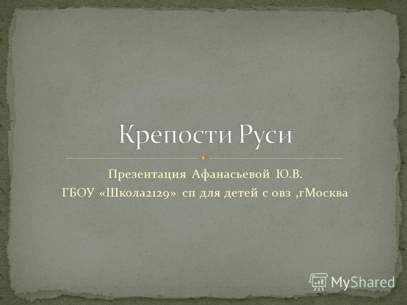 Презентация Афанасьевой Ю.В. ГБОУ «Школа 2129» сп для детей с овз,г Москва