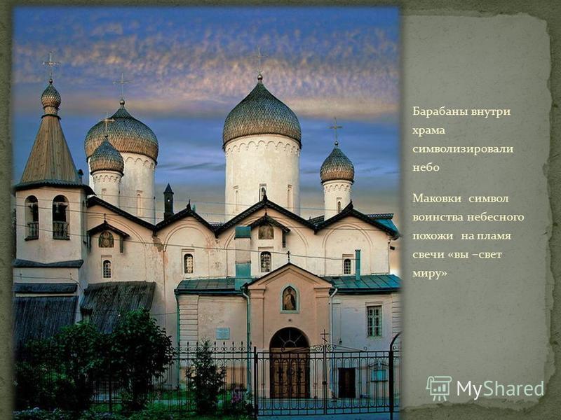 Барабаны внутри храма символизировали небо Маковки символ воинства небесного похожи на пламя свечи «вы –свет миру»