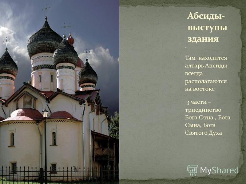 . Там находится алтарь Апсиды всегда располагаются на востоке 3 части – триединство Бога Отца, Бога Сына, Бога Святого Духа