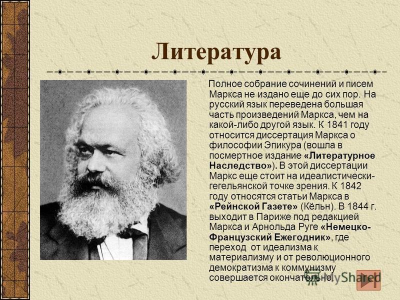 Материалистическое понимание истории Историческому идеализму Маркс противопоставил материалистическое понимание истории. Его суть в работе