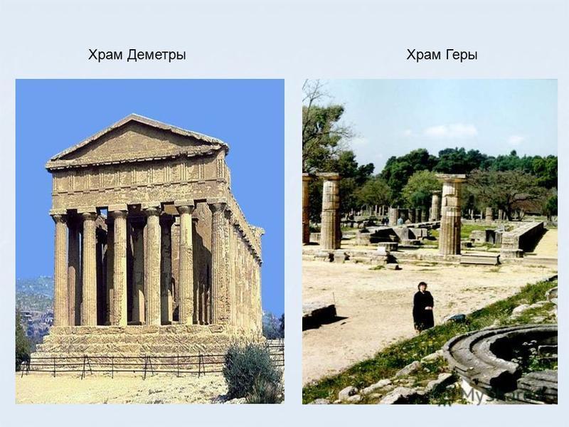 Храм Деметры Храм Геры
