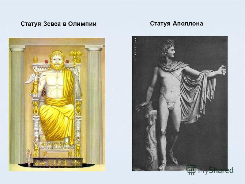 Статуя Зевса в Олимпии Статуя Аполлона