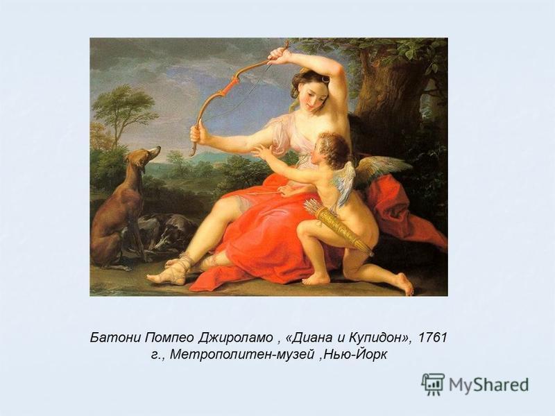 Батони Помпео Джироламо, «Диана и Купидон», 1761 г., Метрополитен-музей,Нью-Йорк