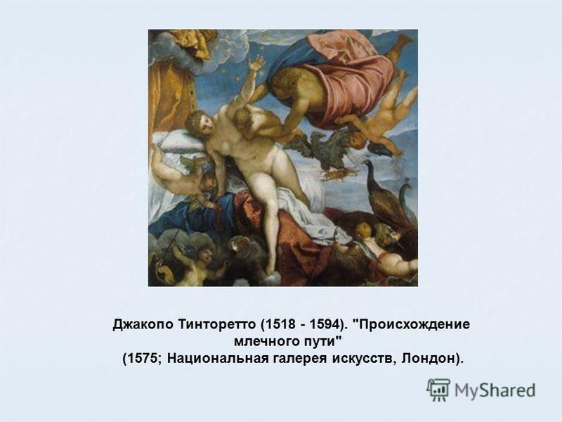 Джакопо Тинторетто (1518 - 1594). Происхождение млечного пути (1575; Национальная галерея искусств, Лондон).