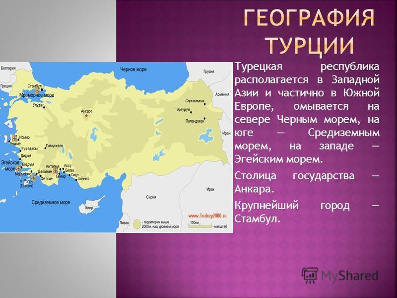 Турция испокон веков являлась мостом между Европой и Ближним Востоком. История народов, живших на территории современной Турции насчитывает около 10 тысяч лет.
