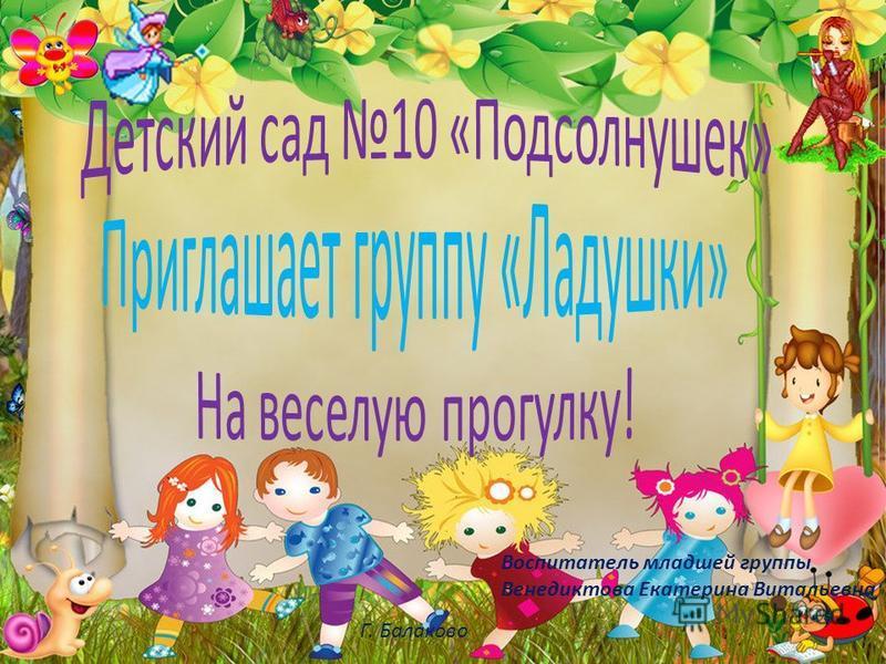 Воспитатель младшей группы Венедиктова Екатерина Витальевна Г. Балаково