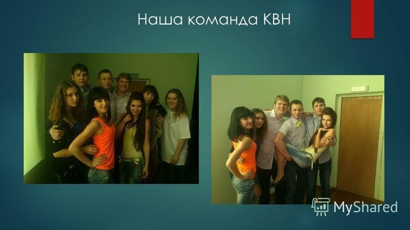 Наша команда КВН