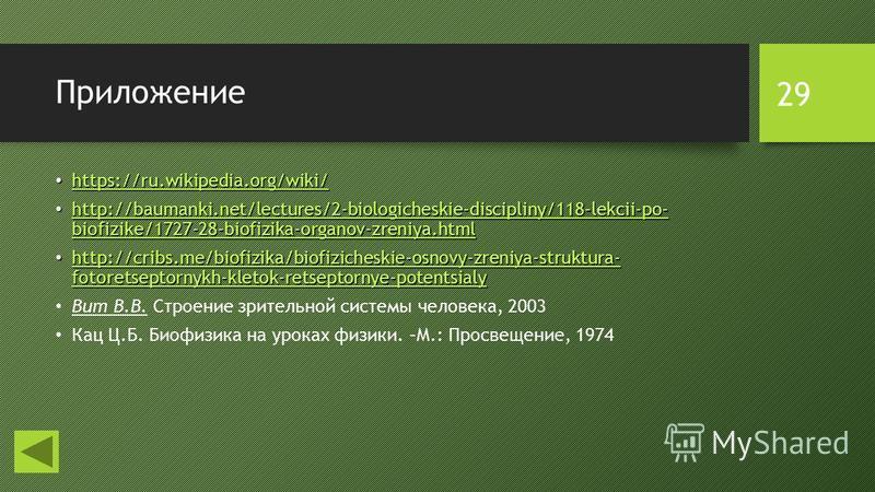 29 Приложение https://ru.wikipedia.org/wiki/ https://ru.wikipedia.org/wiki/ https://ru.wikipedia.org/wiki/ http://baumanki.net/lectures/2-biologicheskie-discipliny/118-lekcii-po- biofizike/1727-28-biofizika-organov-zreniya.html http://baumanki.net/le