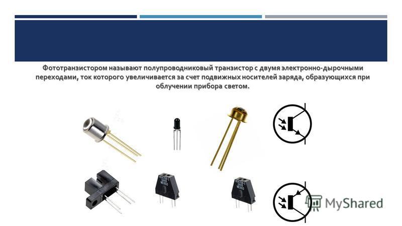 Фототранзистором называют полупроводниковый транзистор с двумя электронно - дырочными переходами, ток которого увеличивается за счет подвижных носителей заряда, образующихся при облучении прибора светом.