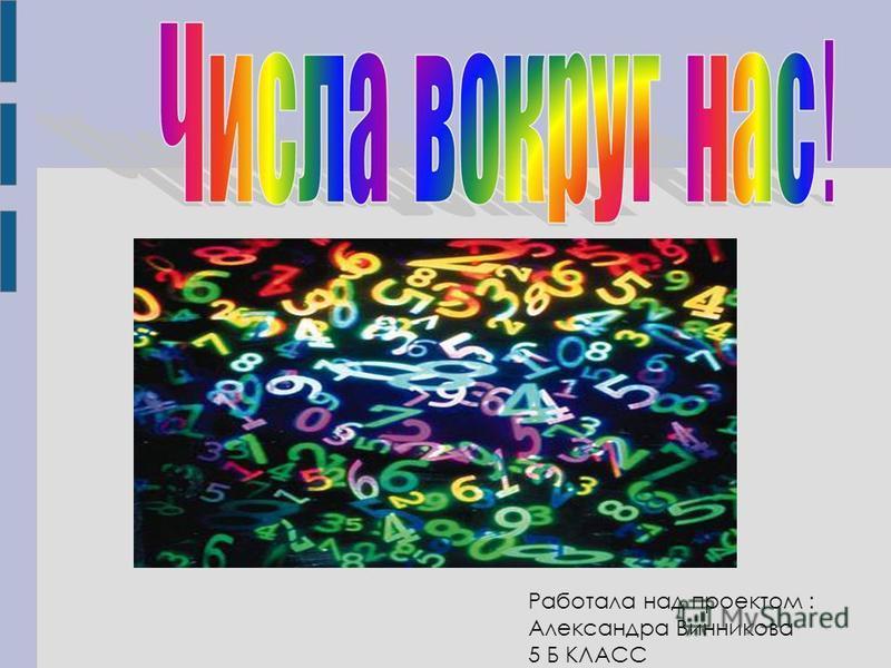 Работала над проектом : Александра Винникова 5 Б КЛАСС