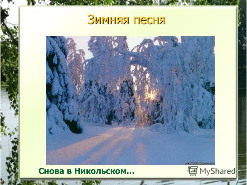 Зимняя песня Снова в Никольском…