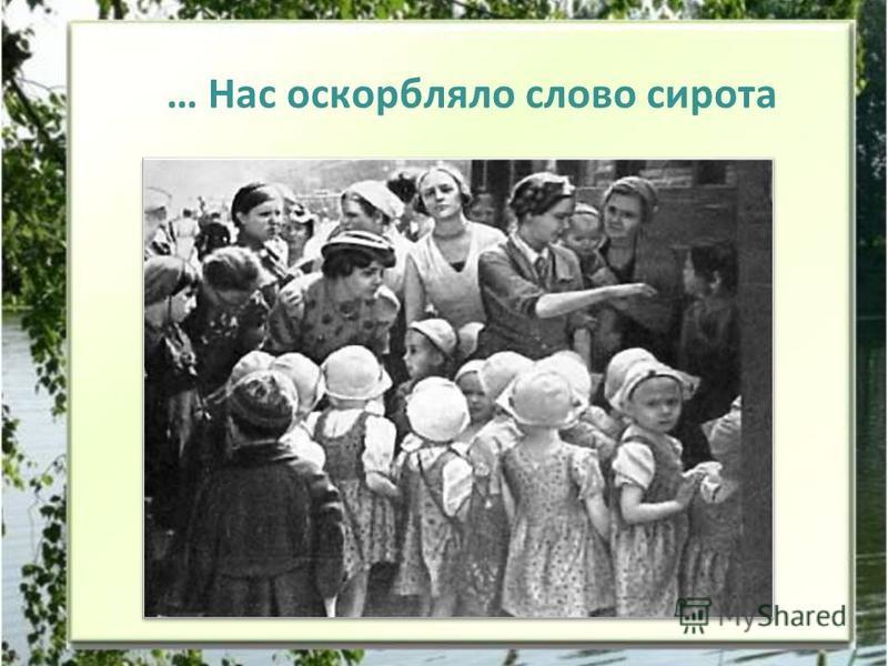 … Нас оскорбляло слово сирота