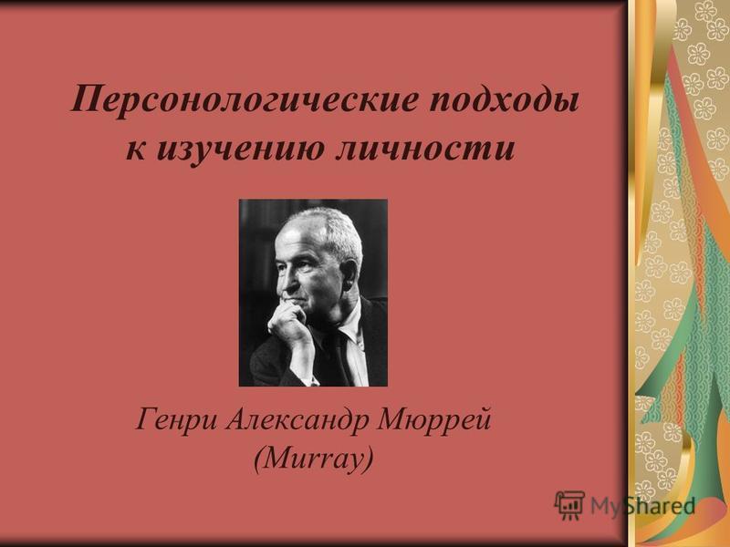 Персонологические подходы к изучению личности Генри Александр Мюррей (Murray)