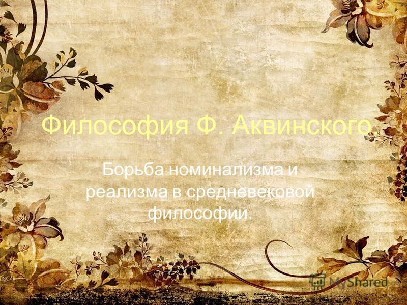 Философия Ф. Аквинского. Борьба номинализма и реализма в средневековой философии.