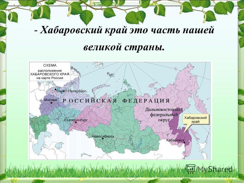 - Хабаровский край это часть нашей великой страны.