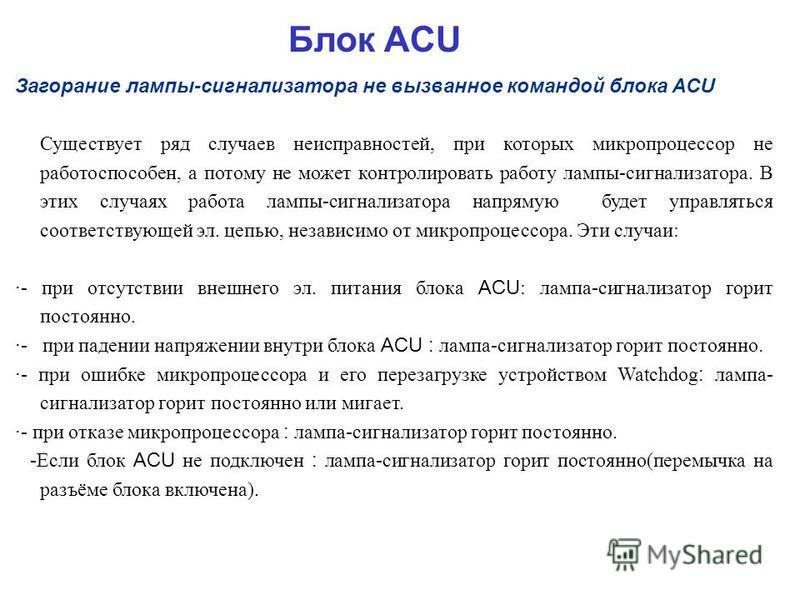 Блок ACU Загорание лампы-сигнализатора не вызванное командой блока ACU Существует ряд случаев неисправностей, при которых микропроцессор не работоспособен, а потому не может контролировать работу лампы-сигнализатора. В этих случаях работа лампы-сигна
