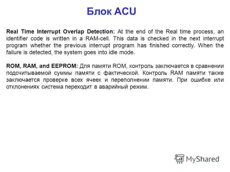 Блок ACU Real Time Interrupt Overlap Detection: At the end of the Real time process, an identifier code is written in a RAM-cell. This data is checked in the next interrupt program whether the previous interrupt program has finished correctly. When t