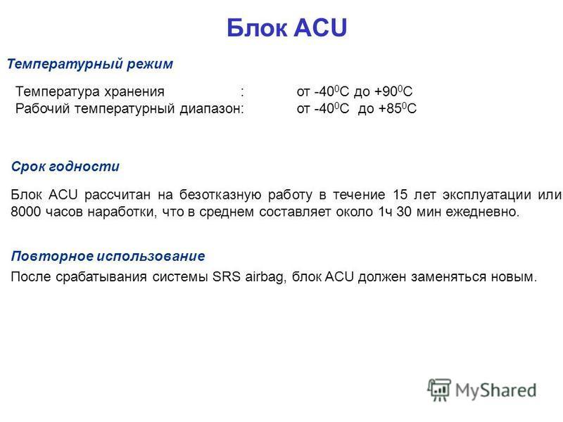 Блок ACU Температурный режим Температура хранения:от -40 0 C до +90 0 C Рабочий температурный диапазон:от -40 0 C до +85 0 C Срок годности Блок ACU рассчитан на безотказную работу в течение 15 лет эксплуатации или 8000 часов наработки, что в среднем