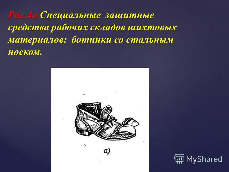 Рис.4 а Специальные защитные средства рабочих складов шихтовых материалов: ботинки со стальным носком.