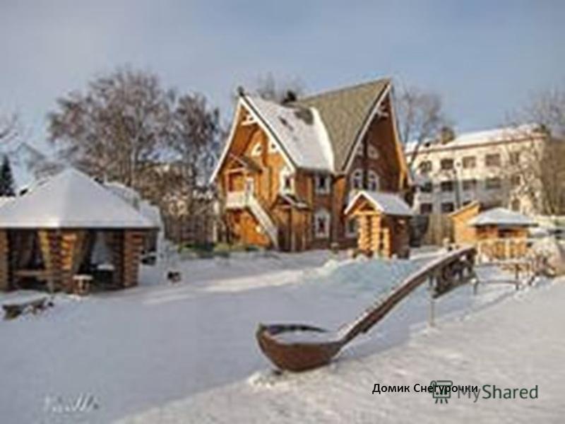 Домик Снегурочки