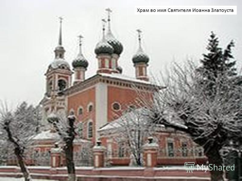 Храм во имя Святителя Иоанна Златоуста