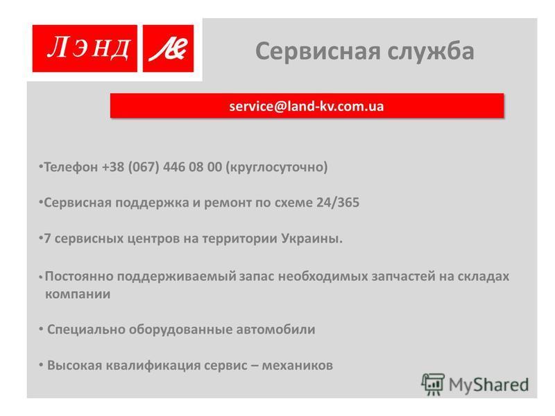 service@land-kv.com.ua Телефон +38 (067) 446 08 00 (круглосуточно) Сервисная поддержка и ремонт по схеме 24/365 7 сервисных центров на территории Украины. Постоянно поддерживаемый запас необходимых запчастей на складах компании Специально оборудованн