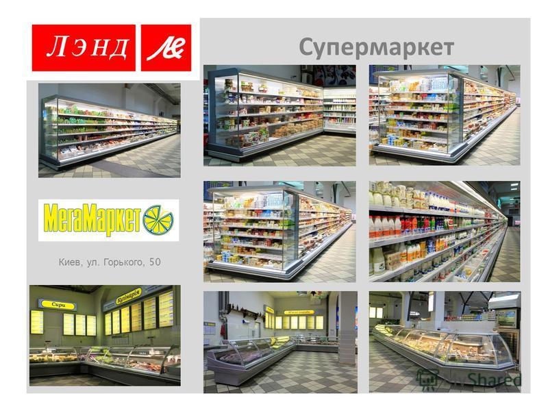 Супермаркет Киев, ул. Горького, 50