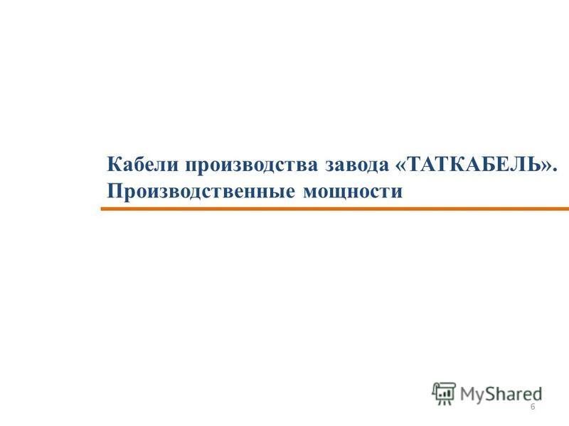 Кабели производства завода «ТАТКАБЕЛЬ». Производственные мощности 6