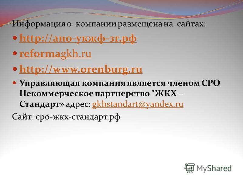 Информация о компании размещена на сайтах: http://ано-укжф-зг.рф reformagkh.ru reformagkh.ru http://www.orenburg.ru Управляющая компания является членом СРО Некоммерческое партнерство