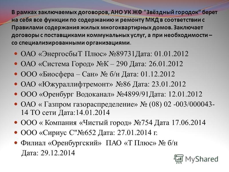 В рамках заключаемых договоров, АНО УК ЖФ