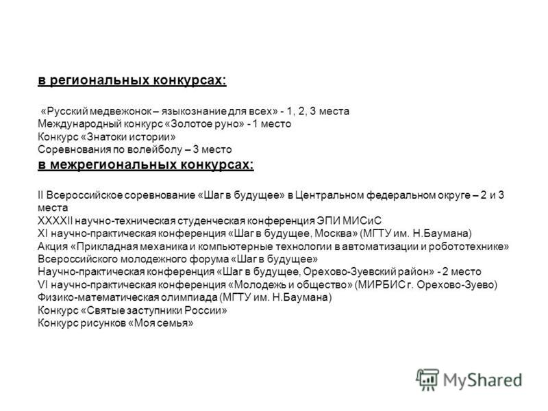 в региональных конкурсах: «Русский медвежонок – языкознание для всех» - 1, 2, 3 места Международный конкурс «Золотое руно» - 1 место Конкурс «Знатоки истории» Соревнования по волейболу – 3 место в межрегиональных конкурсах: II Всероссийское соревнова