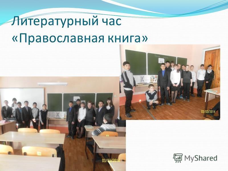 Школьный конкурс «Живая классика»