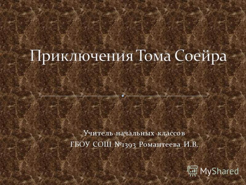 Учитель начальных классов ГБОУ СОШ 1393 Романтеева И.В.