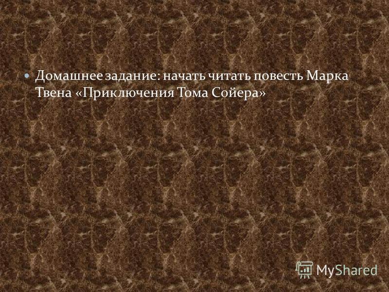 Домашнее задание: начать читать повесть Марка Твена «Приключения Тома Сойера»