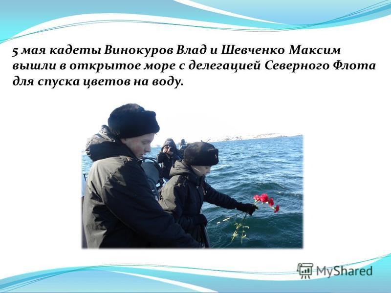 5 мая кадеты Винокуров Влад и Шевченко Максим вышли в открытое море с делегацией Северного Флота для спуска цветов на воду.