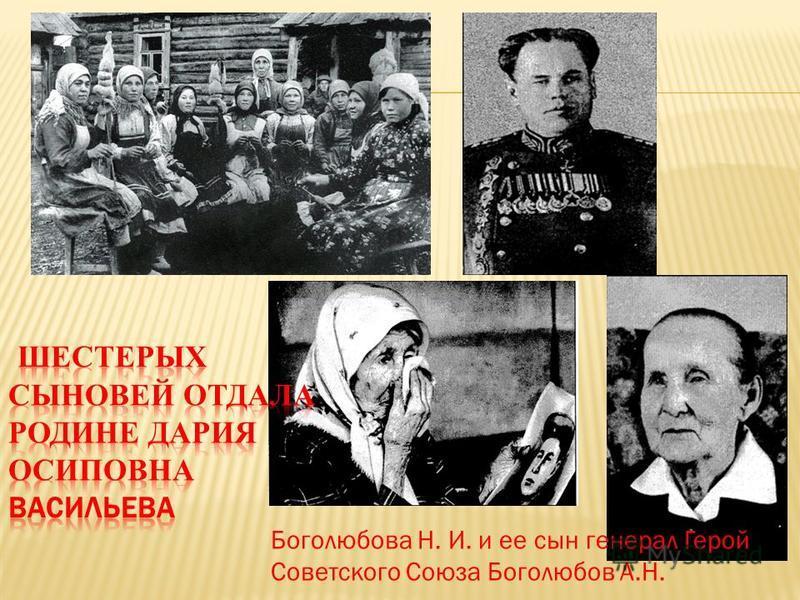 Боголюбова Н. И. и ее сын генерал Герой Советского Союза Боголюбов А.Н.
