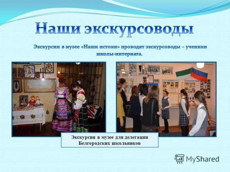 Экскурсия в музее для делегации Белгородских школьников