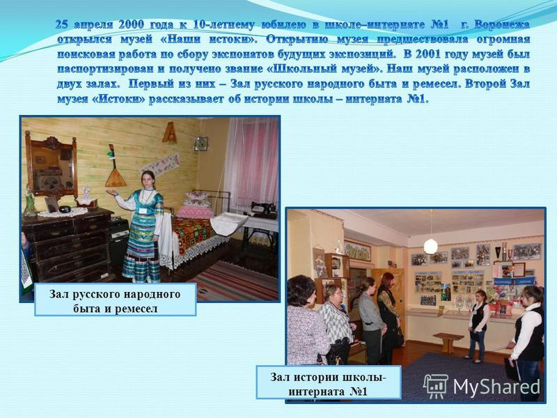 Зал русского народного быта и ремесел Зал истории школы- интерната 1