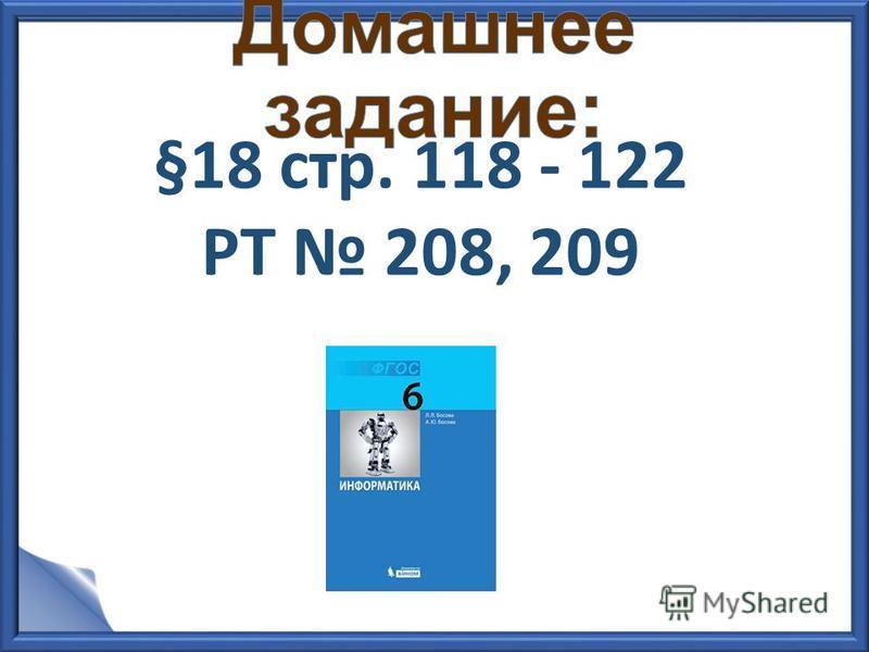 §18 стр. 118 - 122 РТ 208, 209