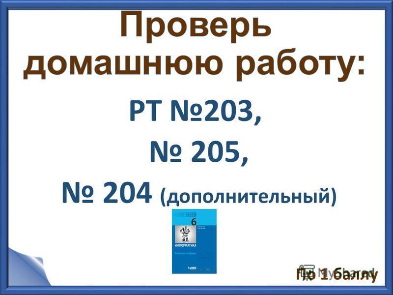 РТ 203, 205, 204 (дополнительный) По 1 баллу