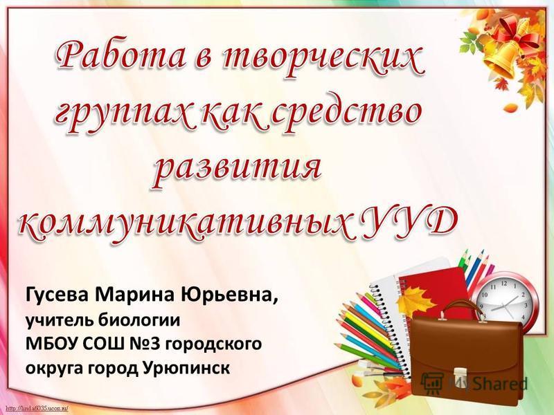 Гусева Марина Юрьевна, учитель биологии МБОУ СОШ 3 городского округа город Урюпинск